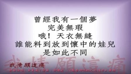 黄薰仪一首好听的歌《我情愿这痛》