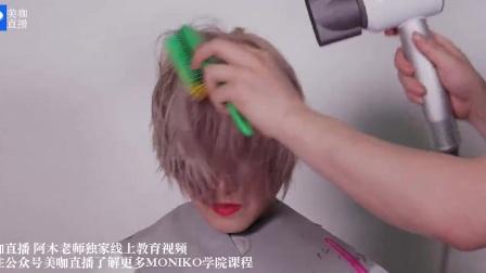 Moniko美发学院阿木老师:潮短发之灵动风尚系列