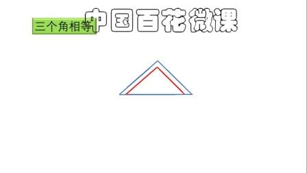 探索三角形全等的条件(水印版)