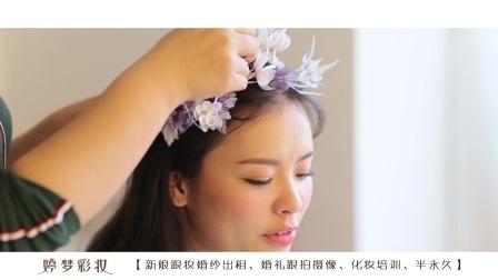 福州新娘造型工作室、婚礼跟妆及化妆培训