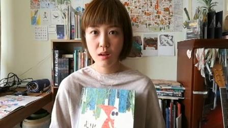第五届「丰子恺图儿童画书奖」入围作品--作绘者介绍《走出森林的小红帽》