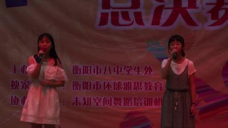 【学生会】衡阳市八中2017环球雅思杯K歌之王总决赛 471 王艺