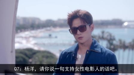 跃动她影论坛2017 - 杨洋 (十问十答)