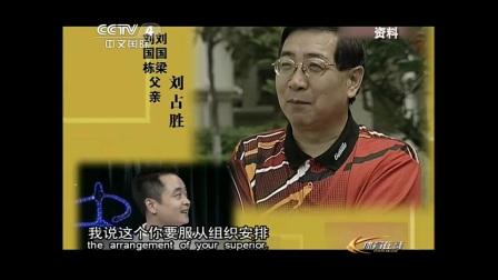 刘国梁这辈子唯一一次让球 输给刘国栋却带来几十个世界冠军