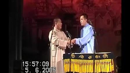 《大相面》 郭德纲 李菁2005年经典相声