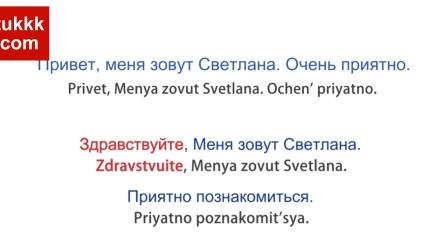 学俄语 学俄语日常用语