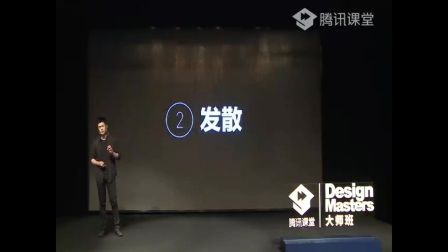 [罗子雄]我们如何做设计-腾讯课堂DesignMasters大师班