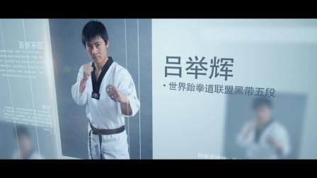 《举辉跆拳道》2017暑期班招募宣传视频