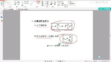 钢结构零基础班(二)