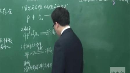 初三化学上册 如何正确书写化学方程式