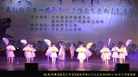 06.歌伴舞:《梨花又开放》--韶关市珠江少儿艺术培训中心