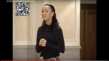 国标舞-拉丁舞-恰恰舞教程-斯拉维克( 中文配音Reasonfinder)