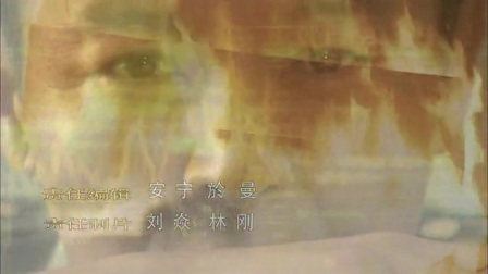 电视剧《燃情密码》片头曲
