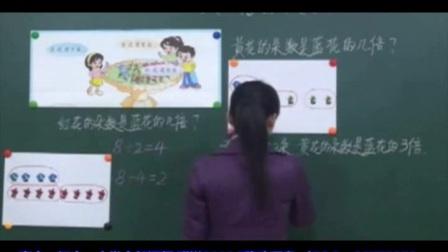 小学数学苏教版二年级下册刘利琴全26讲 1.75G