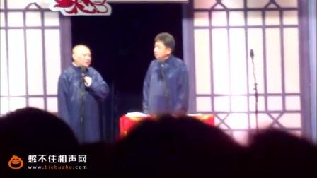 《于谦故宫开网吧》郭德纲于谦相声2017 宋小宝岳云鹏搞笑相声小品