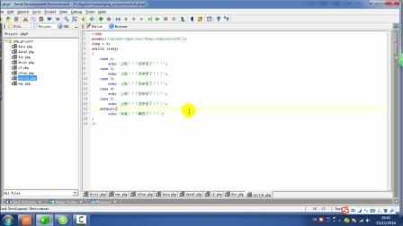 PHP视频PHP教程PHP入门10php流程语句---switch语句