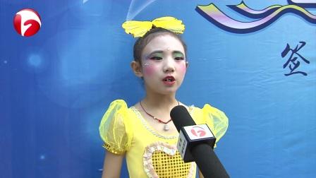 安徽省太和县欣艺舞蹈艺术培训中心学生采访
