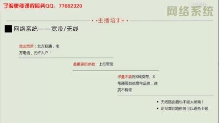 设备选择(上) - 03、直播设备的选购与调试 - 【红人学院】【网红主播培训】
