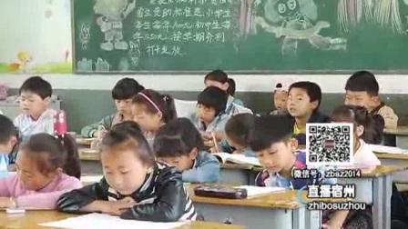 光明驿站:开展志愿服务 关爱留守儿童【直播宿州】