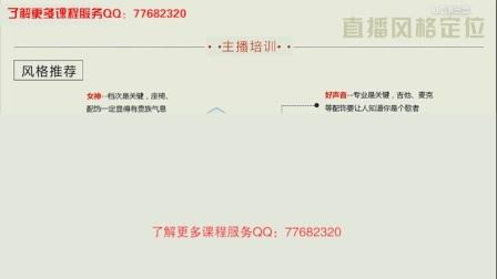 直播间的布置 - 04、不同风格的直播间布置 - 【红人学院】【网红主播培训】