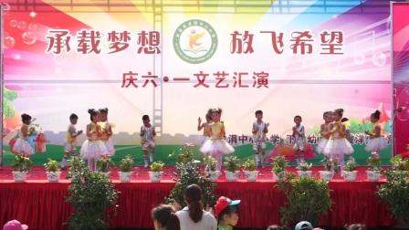 承载梦想 放飞希望 龙涓中心小学、下洋幼儿园庆六一文艺汇演(2017)