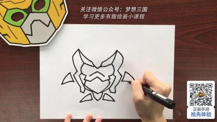 儿童简笔画梦想三国英雄牌关羽绘画教程《群英传奇-梦想三国》手游