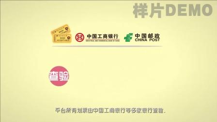 企业MG动画广告宣传片产品MG动画广告3