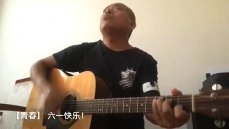 老黑吉他弹唱【青春】(乱唱版)