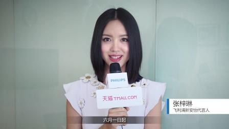 张梓琳携手飞利浦新安怡旗舰店支持壹基金净水计划