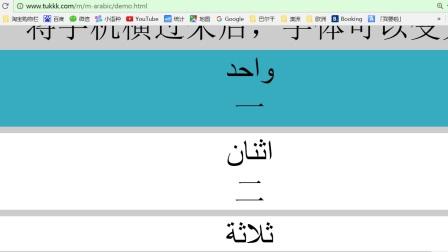 阿拉伯语一分钟就会说