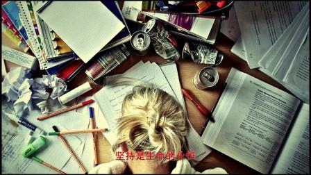 高考前夕 别让负能量击垮你 一首励志歌曲送给广大考生 加油