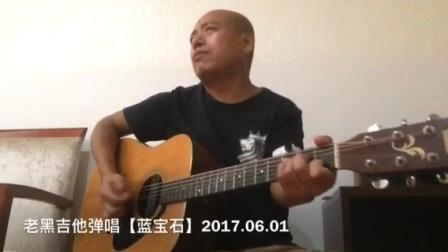 老黑吉他【蓝宝石】2017.06.01