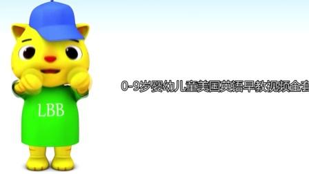 幼儿儿童黄金早教英语视频课程