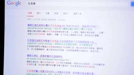 台灣纖維肌痛症諮詢委員會「再見公主病」