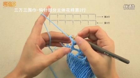 【35辑】 三万三围巾 羊绒款亲子围巾材料包视频 钩针围巾编织视频_超清