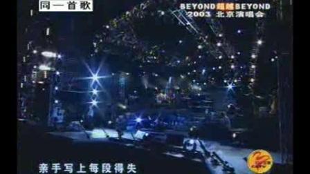 2003BEYOND超越BEYOND 北京演唱会