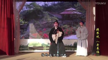 崇阳提琴戏《老来福》02