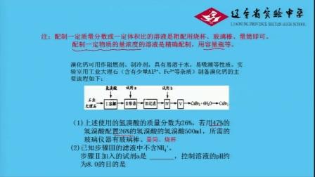 化学实验(2)
