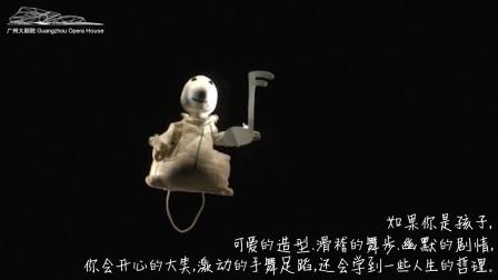 琥珀教育·陪你玩一夏 法国儿童偶剧《安纳托尔的小平底锅》