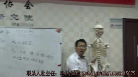中医针灸正骨推拿整脊培训 王永斌 双定点临床按摩疗法 交叉机制