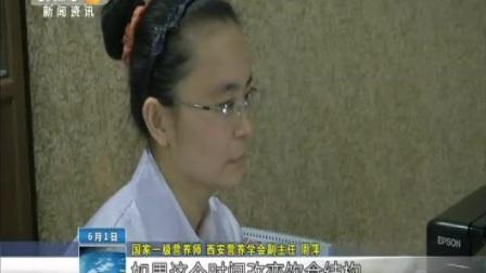 """西安营养学会副主任周萍接受陕台《第一新闻》采访""""高考饮食"""""""