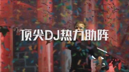 百威明日帝国电音节TVC
