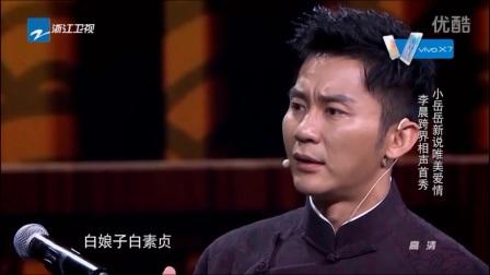 岳云鹏李晨相声《因为爱情》 喜剧总动员第一期_高清