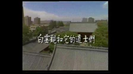 【老视频】白云观和它的道士们