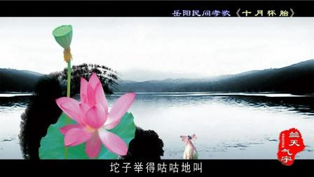 岳阳民间孝歌《十月怀胎》岳阳花鼓戏俱乐部