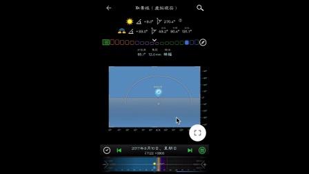 Planit摄影计划神器第十四讲:彩虹位置预测