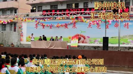 贵州露知源饮品有限公司参加独山第五小学尧梭小学的六一儿童节爱心捐助仪式