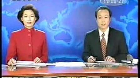 新闻联播 2000年03月 李修平 张宏民 罗京_在线播放_最新视频高清在线观看 _ 爱酷网