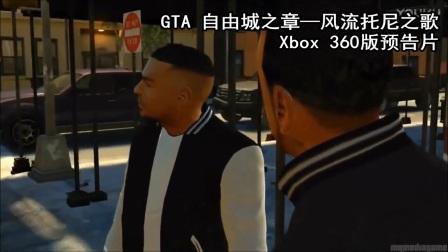 GTA二十周年纪念(1997-2017)