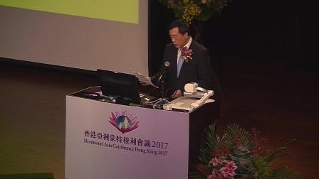 香港亞洲蒙特梭利會議2017開幕禮徐國棟先生 MACHK Opening Ceremony Prof. Tsui Kwok Tung